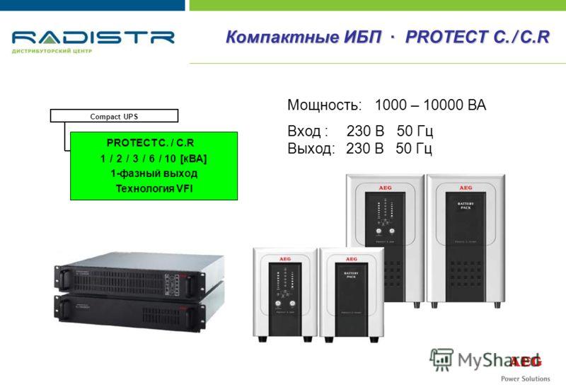 Компактные ИБП · PROTECT C. / C.R Компактные ИБП · PROTECT C. / C.R PROTECT A. 500 / 700 / 1000 [VA] 1-phasiger Ausgang VI - Technologie PROTECT C. / C.R 1 / 2 / 3 / 6 / 10 [кВА] 1-фазный выход Технология VFI Compact UPS Мощность: 1000 – 10000 ВА Вхо