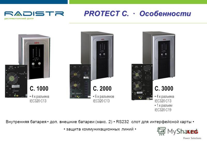 C. 1000 4 x разъема IEC320 C13 C. 2000 6 x разъемов IEC320 C13 C. 3000 4 x разъема IEC320 C13 1 x разъем IEC320 C19 Внутренняя батарея доп. внешние батареи (макс. 2) RS232 слот для интерфейсной карты защита коммуникационных линий PROTECT C. · Особенн