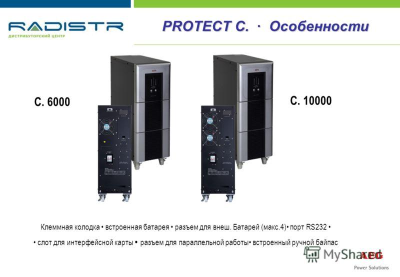 C. 6000 C. 10000 Клеммная колодка встроенная батарея разъем для внеш. Батарей (макс.4) порт RS232 слот для интерфейсной карты разъем для параллельной работы встроенный ручной байпас PROTECT C. · Особенности