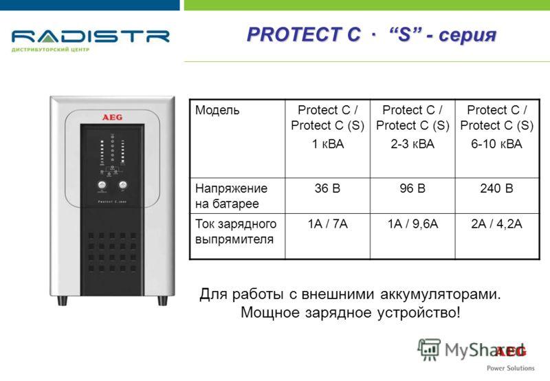 PROTECT C · S - серия МодельProtect C / Protect C (S) 1 кВА Protect C / Protect C (S) 2-3 кВА Protect C / Protect C (S) 6-10 кВА Напряжение на батарее 36 В96 В240 В Ток зарядного выпрямителя 1A / 7A1A / 9,6A2A / 4,2A Для работы с внешними аккумулятор