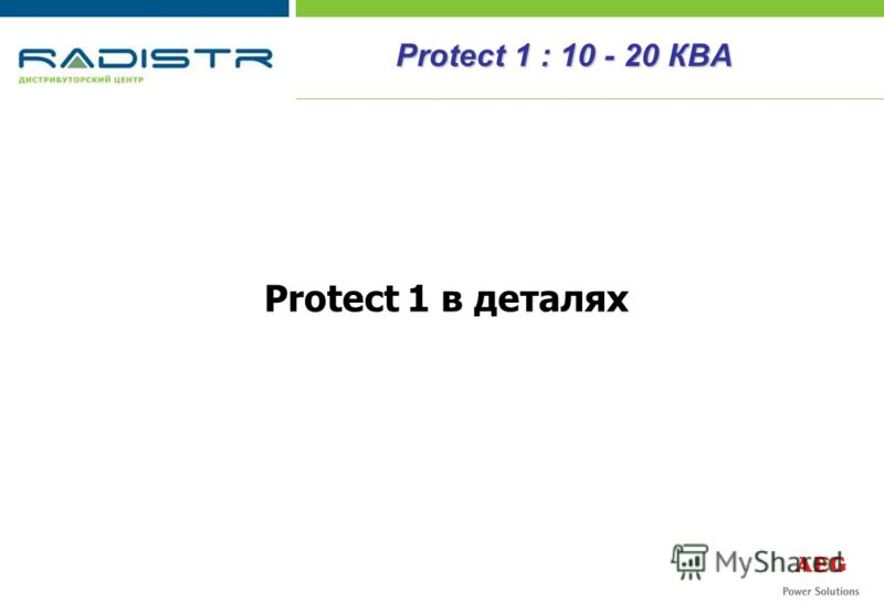 Protect 1 в деталях Protect 1 : 10 - 20 КВА