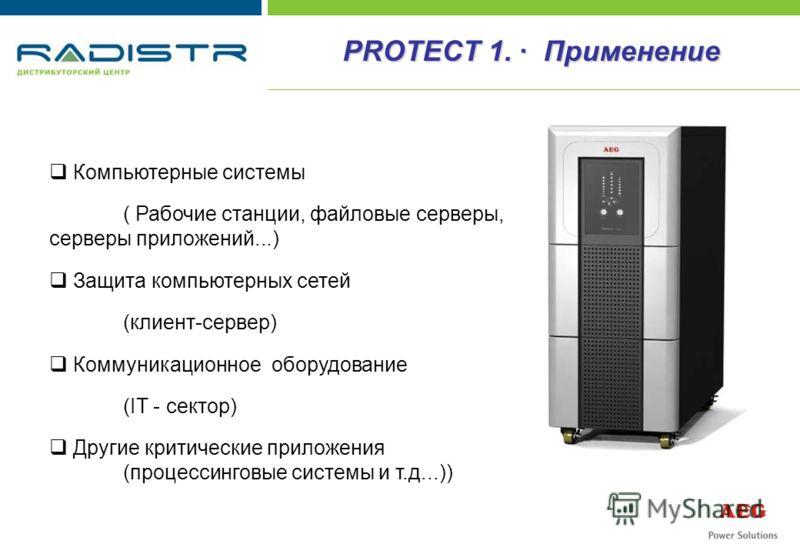 PROTECT 1. · Применение Компьютерные системы ( Рабочие станции, файловые серверы, серверы приложений...) Защита компьютерных сетей (клиент-сервер) Коммуникационное оборудование (IT - сектор) Другие критические приложения (процессинговые системы и т.д