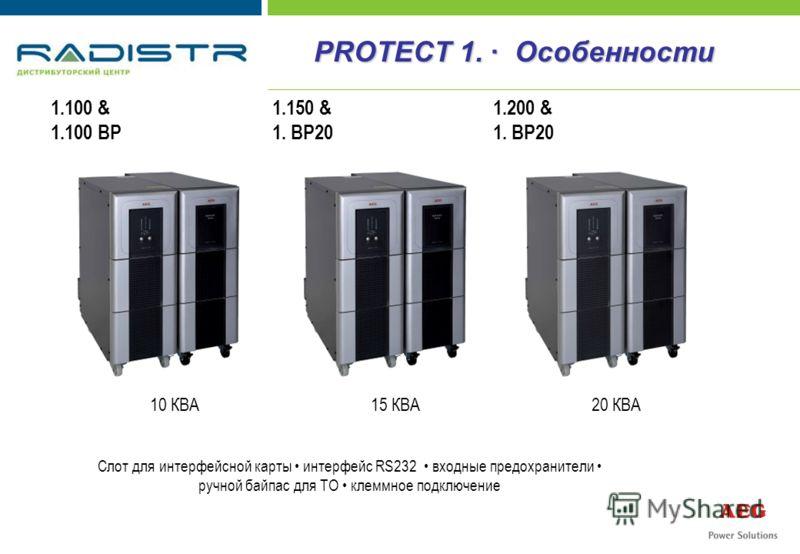 1.100 & 1.100 BP 1.150 & 1. BP20 1.200 & 1. BP20 Слот для интерфейсной карты интерфейс RS232 входные предохранители ручной байпас для ТО клеммное подключение 10 КВА15 КВА20 КВА PROTECT 1. · Особенности