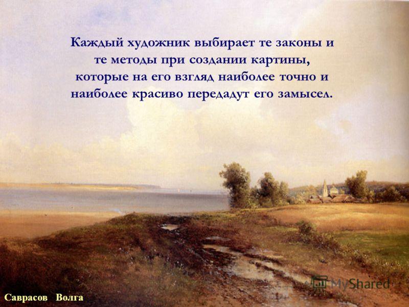 Каждый художник выбирает те законы и те методы при создании картины, которые на его взгляд наиболее точно и наиболее красиво передадут его замысел. Саврасов Волга