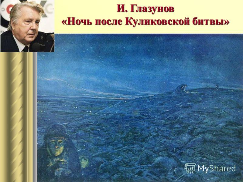 И. Глазунов «Ночь после Куликовской битвы»