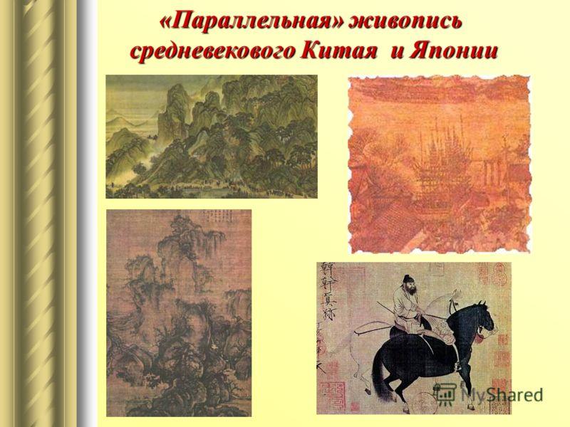 «Параллельная» живопись средневекового Китая и Японии средневекового Китая и Японии