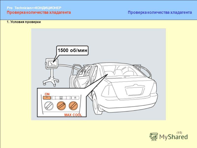 (1/2) Pro Technician>>КОНДИЦИОНЕР (1/5) 1. Условия проверки Проверка количества хладагента MAX COOL ON 1500 об/мин