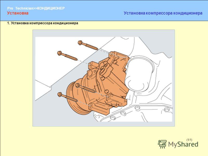 (1/2) Pro Technician>>КОНДИЦИОНЕР 1. Установка компрессора кондиционера (1/1) УстановкаУстановка компрессора кондиционера