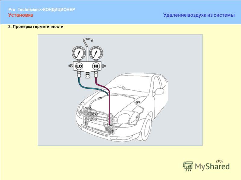 (1/2) Pro Technician>>КОНДИЦИОНЕР (3/3) 2. Проверка герметичности УстановкаУдаление воздуха из системы