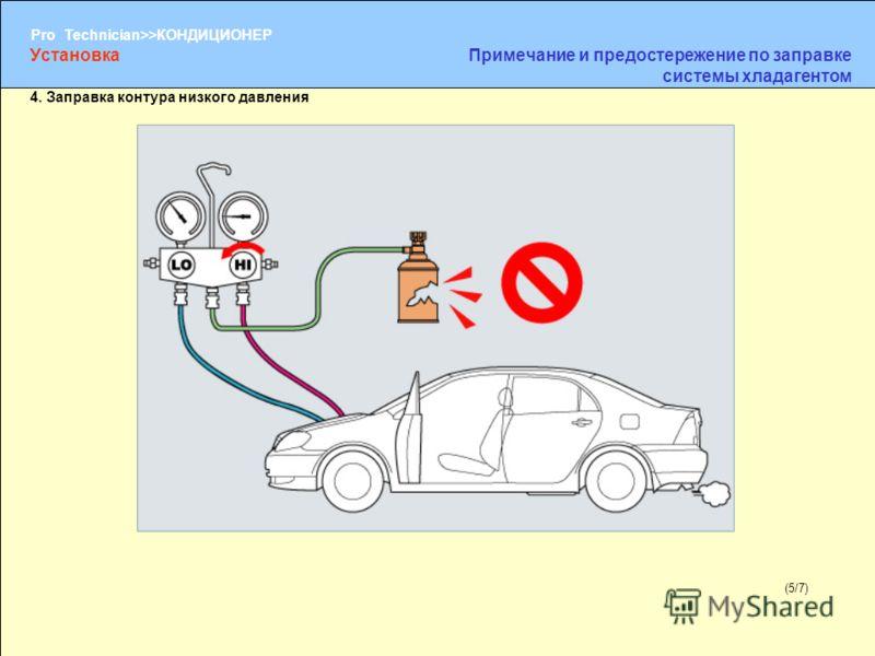 (1/2) Pro Technician>>КОНДИЦИОНЕР (5/7) УстановкаПримечание и предостережение по заправке системы хладагентом 4. Заправка контура низкого давления