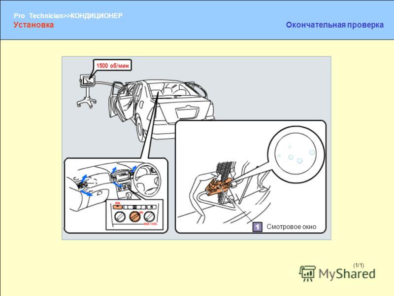 (1/2) Pro Technician>>КОНДИЦИОНЕР (1/1) Смотровое окно УстановкаОкончательная проверка 1500 об/мин