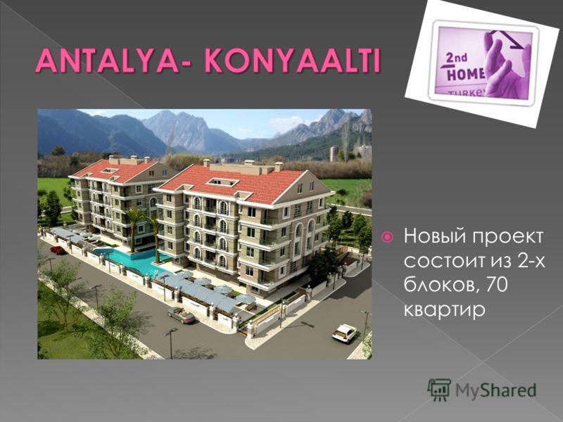 Новый проект состоит из 2-х блоков, 70 квартир