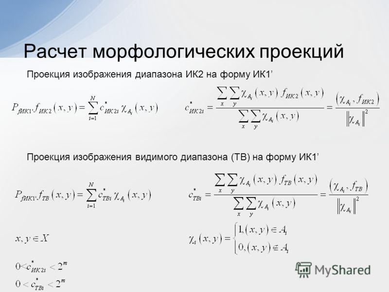 Расчет морфологических проекций Проекция изображения диапазона ИК2 на форму ИК1 Проекция изображения видимого диапазона (ТВ) на форму ИК1