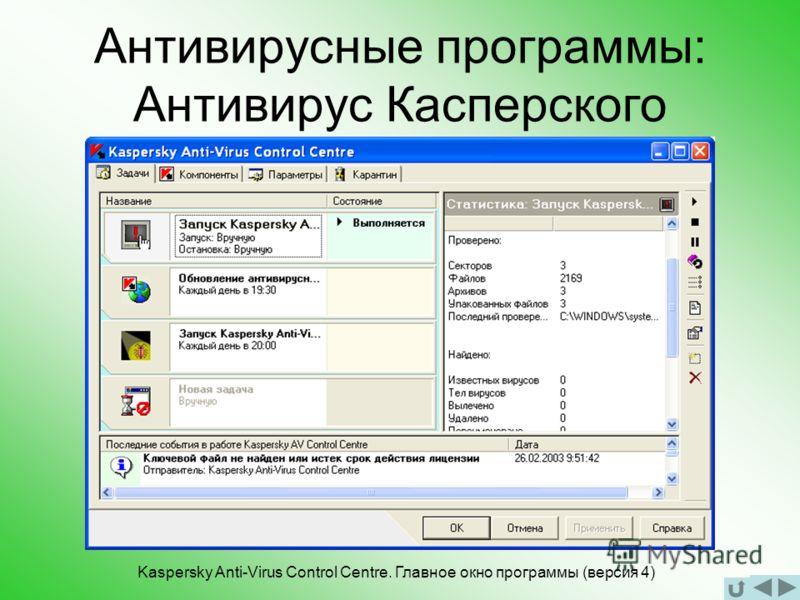 Антивирусные программы: Антивирус Касперского Разработчик: «Лаборатория Касперского» ОС: MS Windows, MS DOS, OS/2, Linux, Novell NetWare, Unix, Solaris Возможности: –Нерезидентный и резидентный сканеры –Проверка почты –Проверка макросов –Система авто