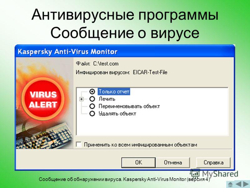 Антивирусные программы: Dr. Web для Windows Dr. Web for Windows Главное окно программы (версия 4.29)