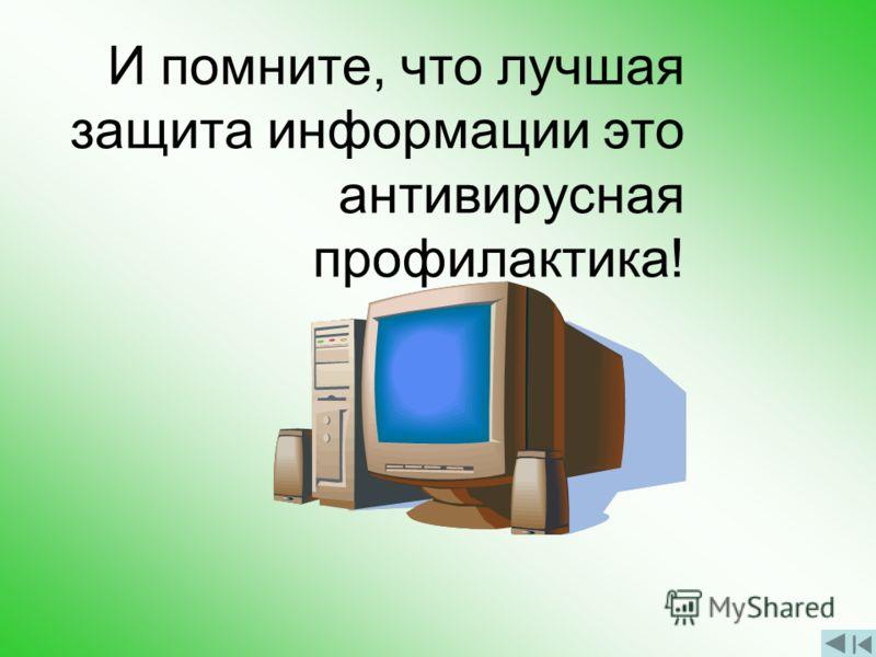 Правильный ответ: Компьютерный вирус это специально написанная, размножающаяся программа, выполняющая нежелательные действия на ПК.