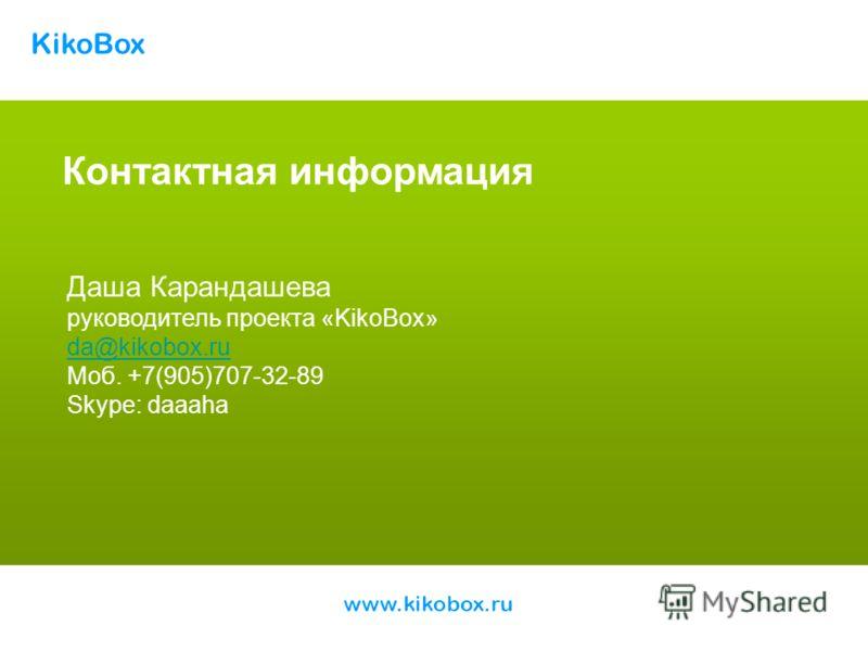 KikoBox Контактная информация Даша Карандашева руководитель проекта «KikoBox» da@kikobox.ru Моб. +7(905)707-32-89 Skype: daaaha www.kikobox.ru