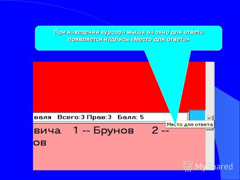 Можно отвечать 2-мя способами: 1.Ввод ответа с клавиатуры всплывающем меню. 2.Выбор ответа в всплывающем меню.