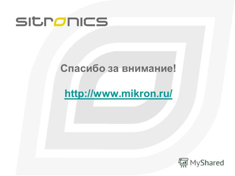 Спасибо за внимание! http://www.mikron.ru/ http://www.mikron.ru/