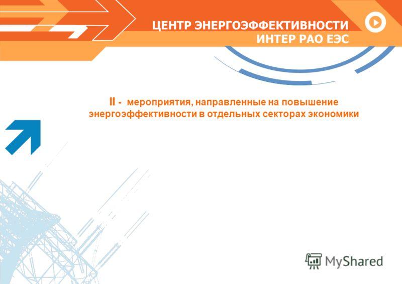 ЦЕНТР ЭНЕРГОЭФФЕКТИВНОСТИ ИНТЕР РАО ЕЭС II - мероприятия, направленные на повышение энергоэффективности в отдельных секторах экономики