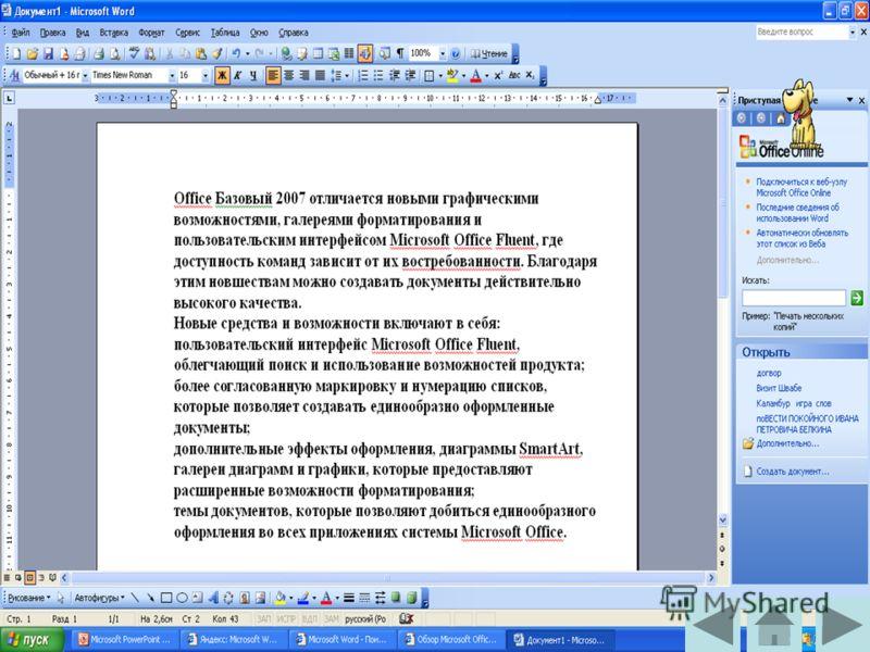 Добро пожаловать в программу Microsoft Office Word 2007, включенную в выпуск 2007 системы Microsoft Office. Office Word 2007 представляет собой мощное средство создания материалов, где можно создавать документы и обмениваться ими, пользуясь полным на