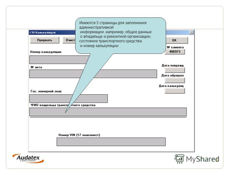 5 Имеются 3 страницы для заполнения административной информации, например, общие данные о владельце и ремонтной организации, состояние транспортного средства и номер калькуляции