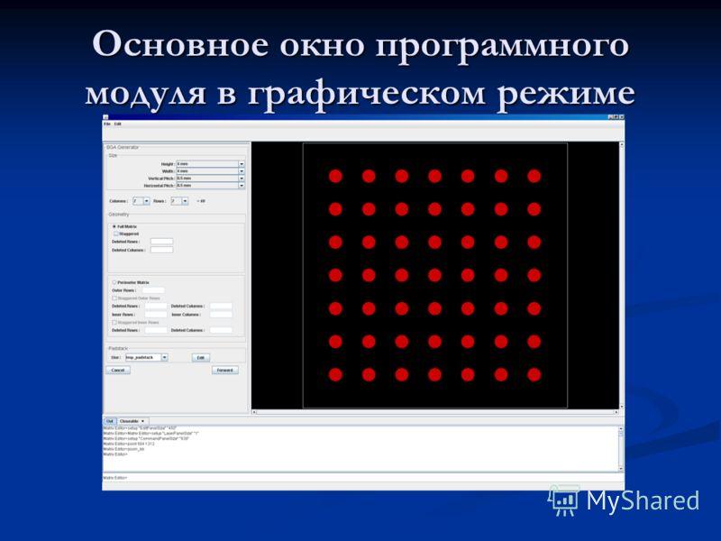 Основное окно программного модуля в графическом режиме