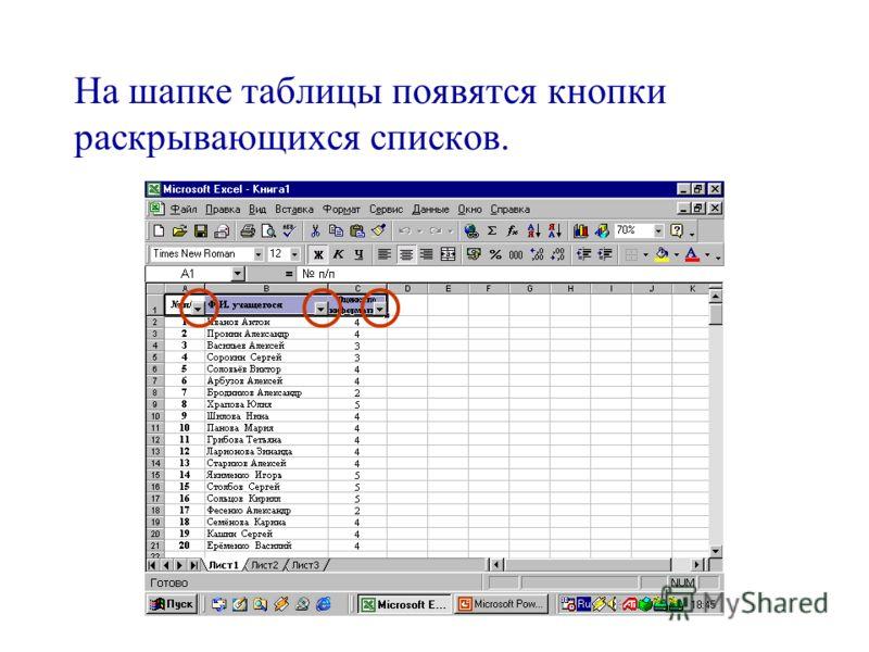 На шапке таблицы появятся кнопки раскрывающихся списков.