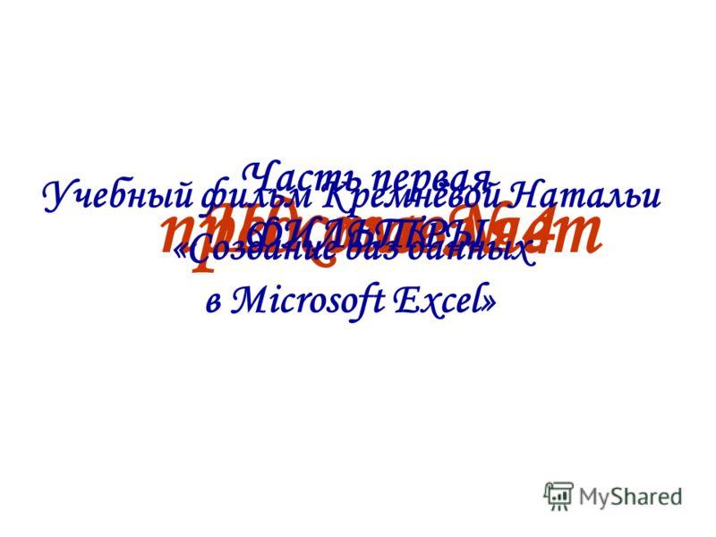 Школа 4представляет Учебный фильм Кремнёвой Натальи «Создание баз данных в Microsoft Excel» Часть первая ФИЛЬТРЫ
