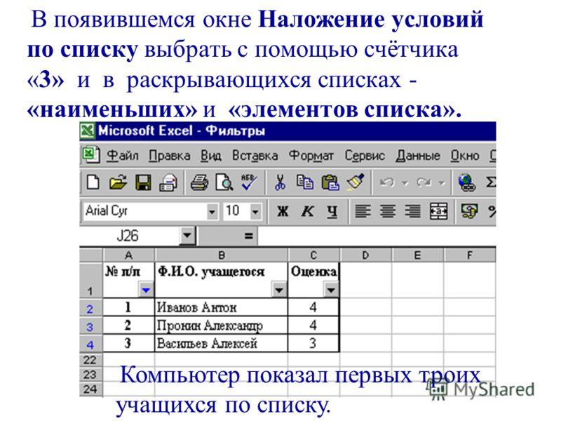 В появившемся окне Наложение условий по списку выбрать с помощью счётчика «3» и в раскрывающихся списках - «наименьших» и «элементов списка». Компьютер показал первых троих учащихся по списку.