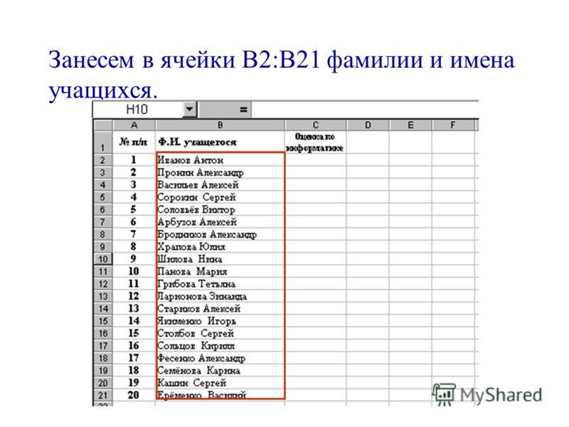 Занесем в ячейки В2:В21 фамилии и имена учащихся.