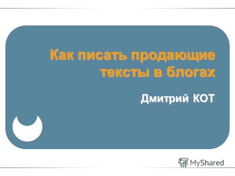 Как писать продающие тексты в блогах Дмитрий КОТ
