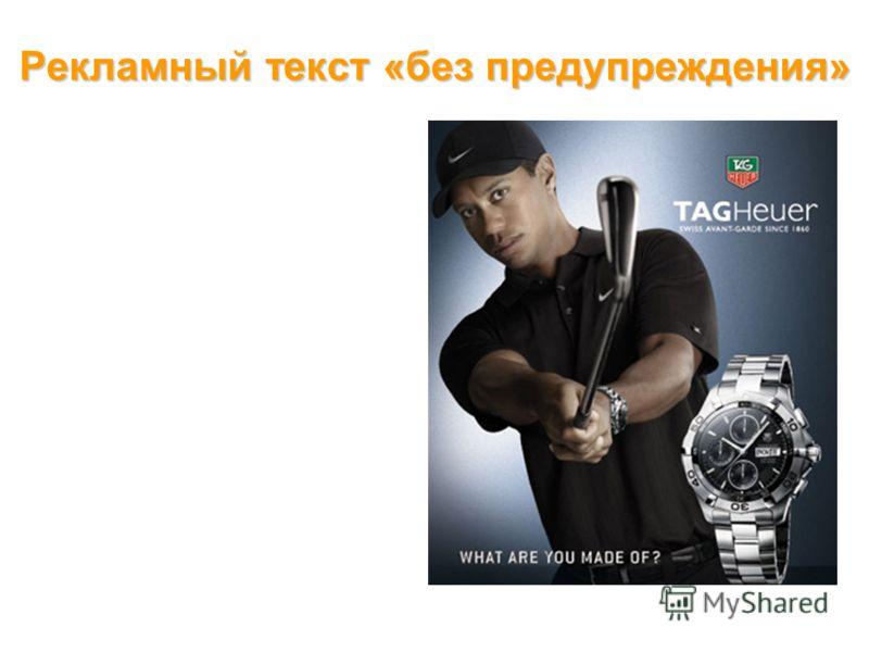 Рекламный текст «без предупреждения»