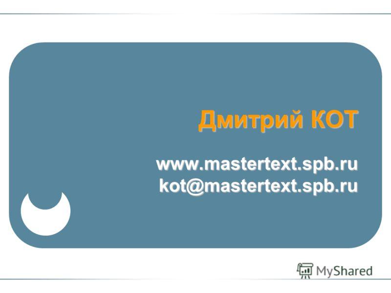 www.mastertext.spb.ru kot@mastertext.spb.ru Дмитрий КОТ