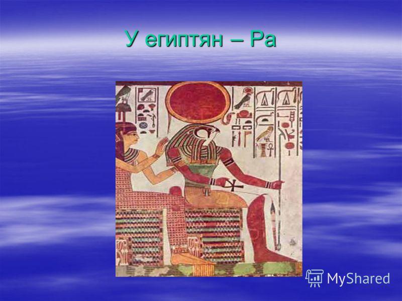 У египтян – Ра