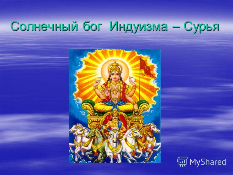 Солнечный бог Индуизма – Сурья