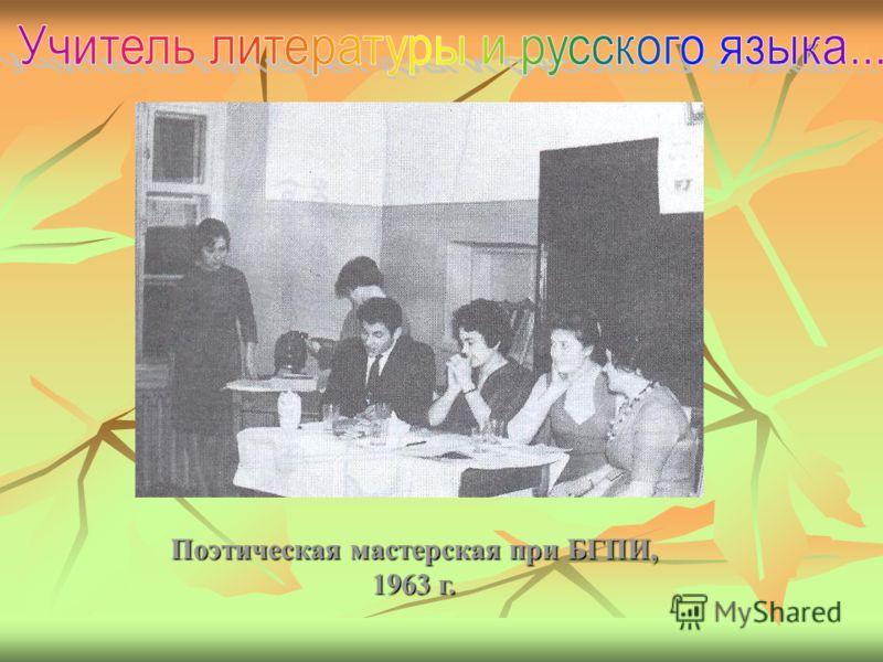 Поэтическая мастерская при БГПИ, 1963 г.