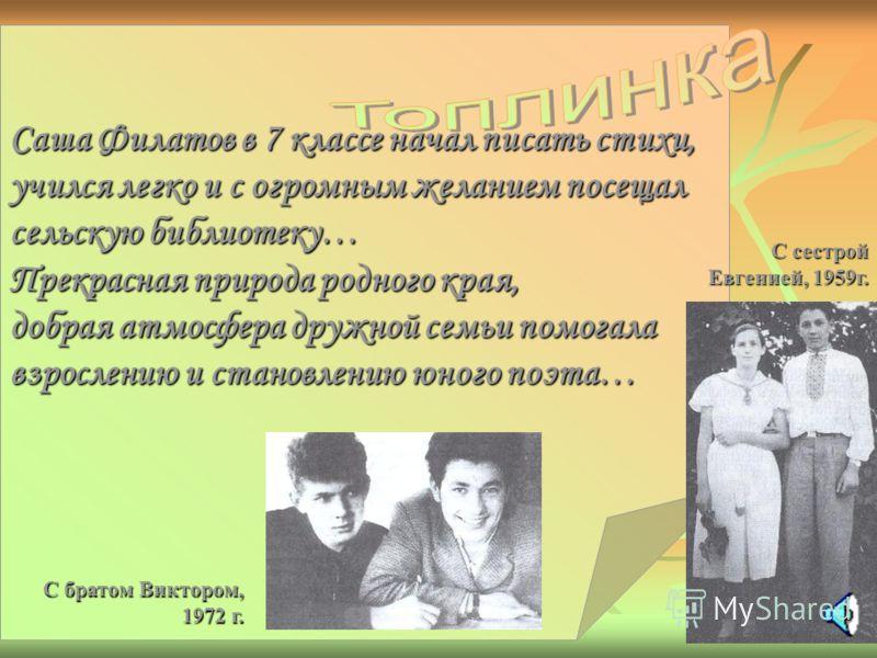 Саша Филатов в 7 классе начал писать стихи, учился легко и с огромным желанием посещал сельскую библиотеку… Прекрасная природа родного края, добрая атмосфера дружной семьи помогала взрослению и становлению юного поэта… С братом Виктором, 1972 г. С се