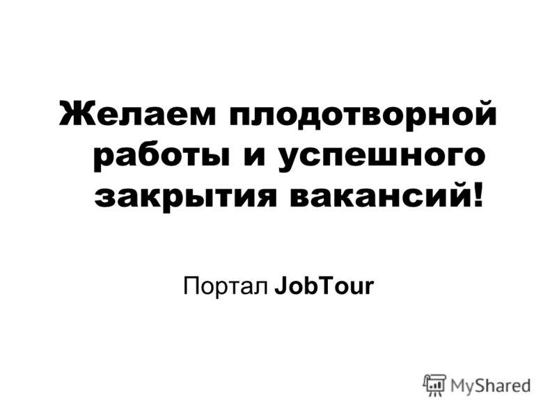Желаем плодотворной работы и успешного закрытия вакансий! Портал JobTour