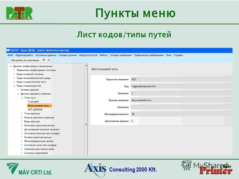 Consulting 2000 Kft. Пункты меню Лист кодов/типы путей