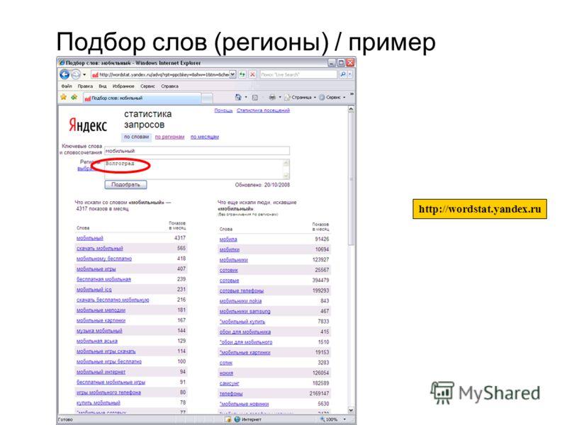 12 Подбор слов (регионы) / пример http://wordstat.yandex.ru