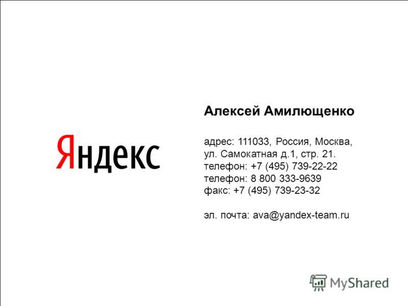 27 Алексей Амилющенко адрес: 111033, Россия, Москва, ул. Самокатная д.1, стр. 21. телефон: +7 (495) 739-22-22 телефон: 8 800 333-9639 факс: +7 (495) 739-23-32 эл. почта: ava@yandex-team.ru
