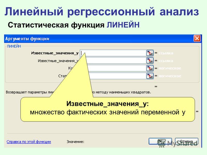 Линейный регрессионный анализ Статистическая функция ЛИНЕЙН Известные_значения_y: множество фактических значений переменной y