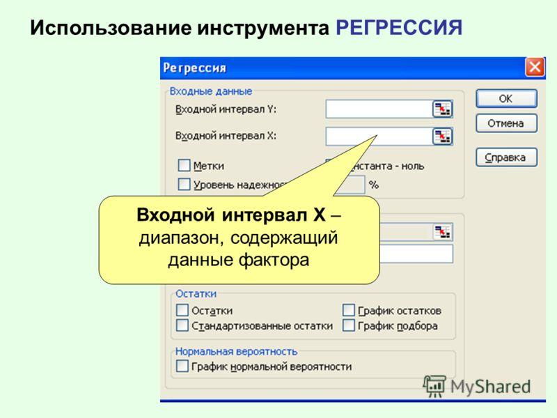 Использование инструмента РЕГРЕССИЯ Входной интервал Х – диапазон, содержащий данные фактора