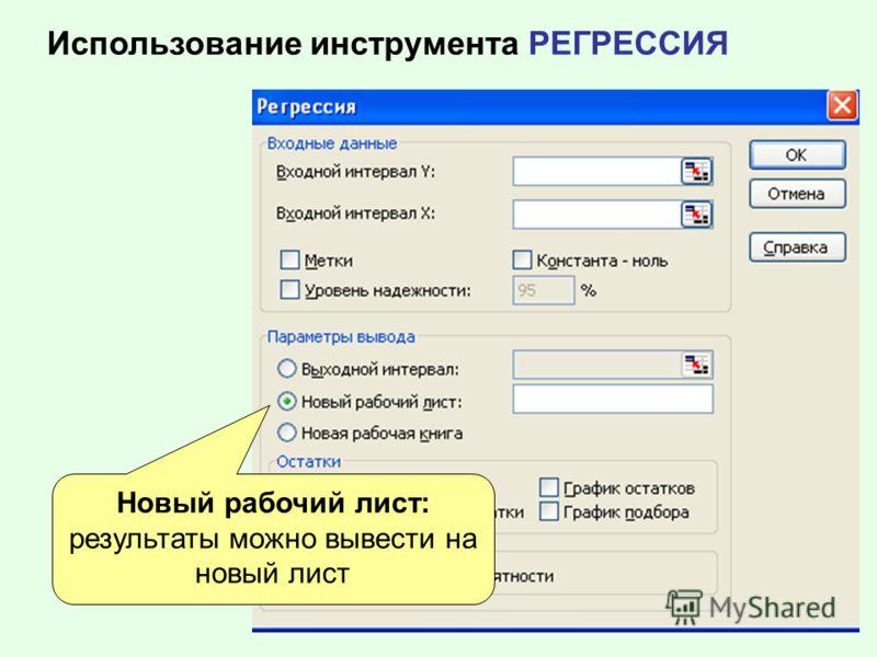 Использование инструмента РЕГРЕССИЯ Новый рабочий лист: результаты можно вывести на новый лист