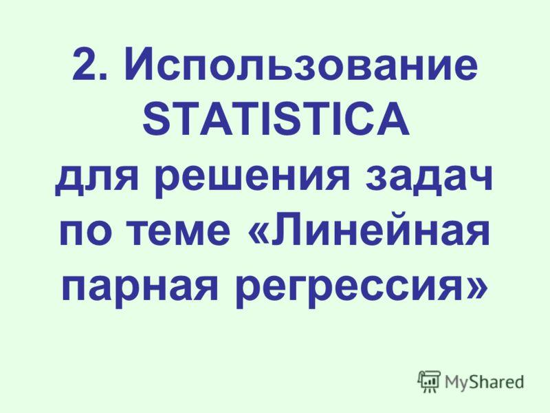 2. Использование STATISTICA для решения задач по теме «Линейная парная регрессия»