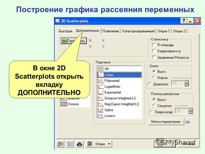 Построение графика рассеяния переменных В окне 2D Scatterplots открыть вкладку ДОПОЛНИТЕЛЬНО