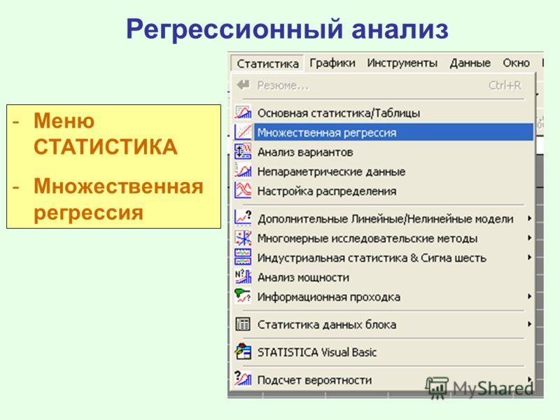 Регрессионный анализ -Меню СТАТИСТИКА -Множественная регрессия