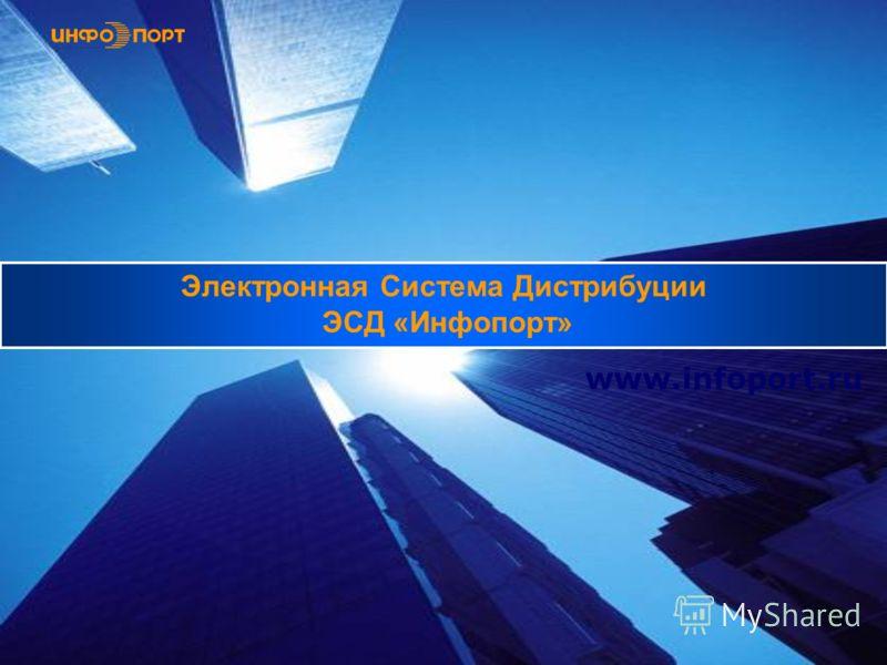 Электронная Система Дистрибуции ЭСД «Инфопорт» www.infoport.ru