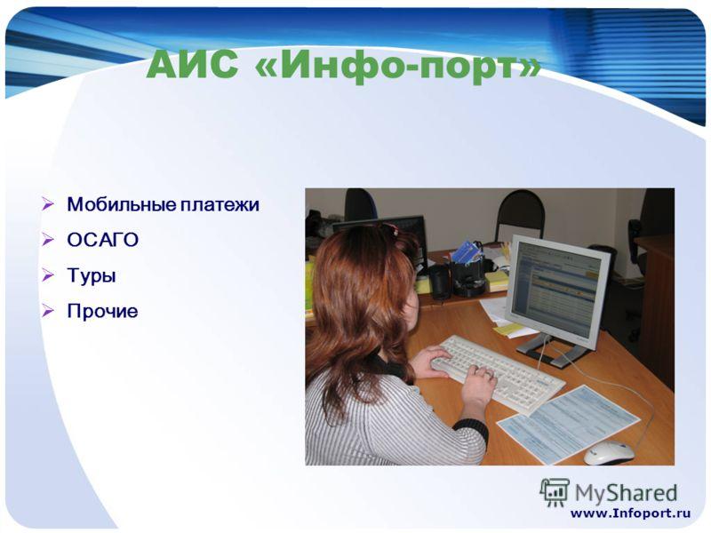 www.Infoport.ru АИС «Инфо-порт» Мобильные платежи ОСАГО Туры Прочие